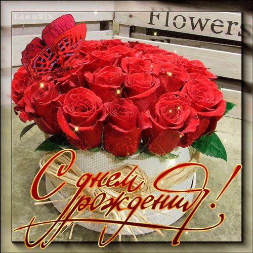 Скачать gif открытки: Красивые цветы на день рождения из ...