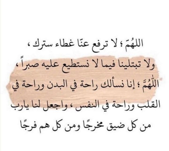 Pin By نوره الدوسري On كلام جميل و راقي Quran Quotes Love Quran Quotes Inspirational Quotes