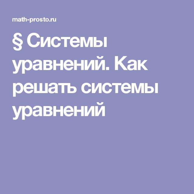 § Системы уравнений. Как решать системы уравнений