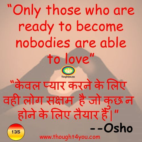 Quote of the day, Quotes, Quotes in Hindi, ,Quotes by osho, osho quotes, osho quotes in Hindi ,Quote of the day in Hindi , Quote of the day in English , आज का विचार ,suvichar , suvichar in hindi , hindi Quotes , suvichar images , Quotes with Suggestion , Quotes Images, Quotes Meaning, osho, Quotes on Love, Quotes and Sayings, thoughts quotes, good thoughts in hindi,Quote,Love Quotes