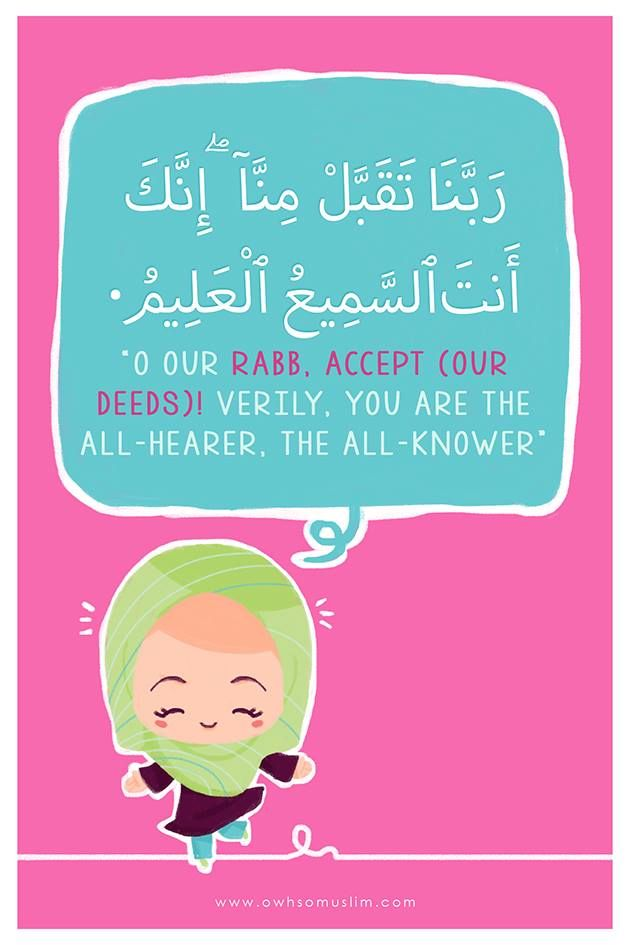 """islamographic: """"O our Rabb, accept (our deeds)! Verily, you are The All-Hearer, The All-Knower"""" (Quran, Al-Baqarah (2) : 127 ) Source:..."""