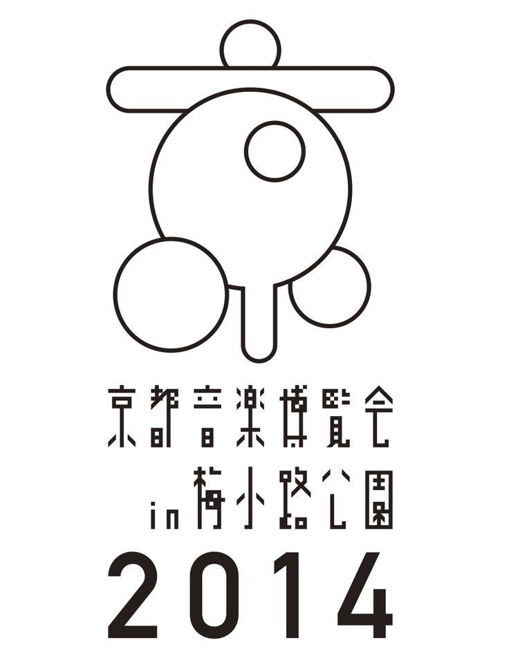 京都音楽博覧会 2014