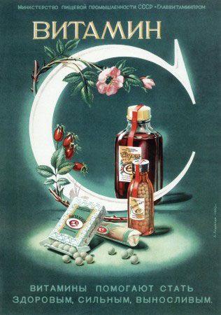 'Vitamin C: vitamins help give you health, strength and stamina' (1950)