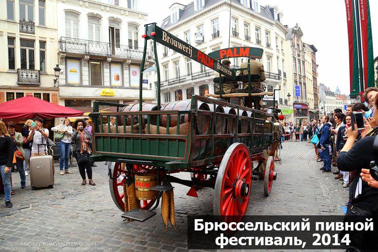 Фото - путешествия по миру: Очарование Фландрии. Брюссельский пивной фестиваль...