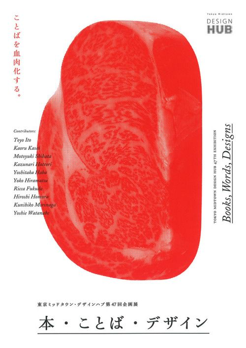 Japanese Exhibition Poster: Books, Words, Design. Fumikazu Ohara / Soup Design. 2014