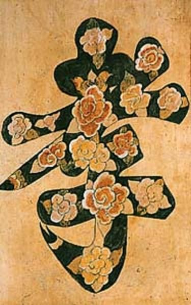 Korean Folk Art