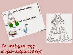 Εικονόλεξο για το ποίημα της κυρά-Σαρακοστής (Δραστηριότητες, παιδαγωγικό και…