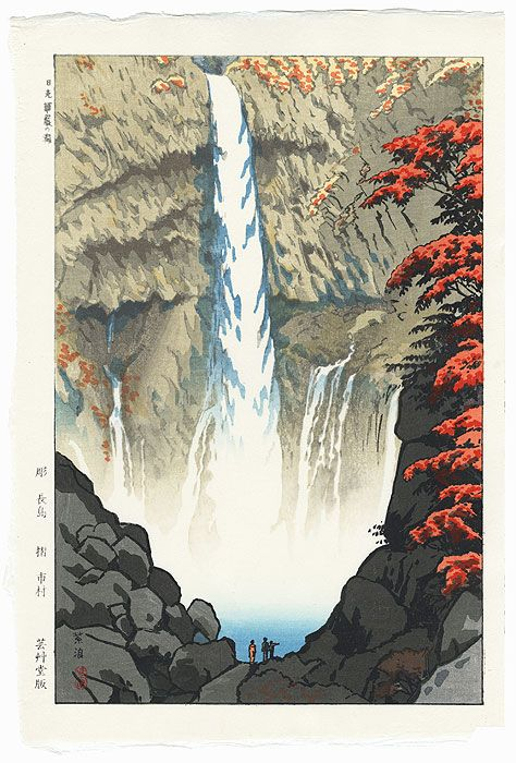 Kegon Waterfall at Nikko, 1952 by Shiro (1898 - 1991); Japanese woodblock print. ukiyoe japan decoration antique fineart home decor collectible japanese woodblock print handmade home art beautiful decorative etching illustration traditional