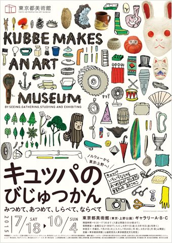 KUBBE MAKES AN ART MUSEUM 展覧会チラシ