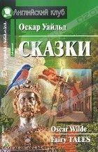 Оскар Уайльд - Оскар Уайльд. Сказки / Oscar Wilde: Fairy Tales