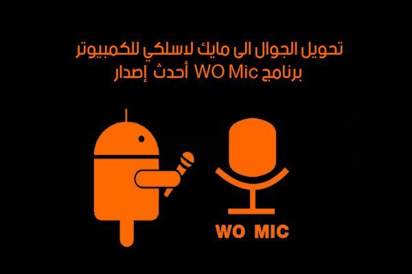 برنامج Wo Mic أحدث إصدار للموبايل Gaming Logos Tech Company Logos Company Logo