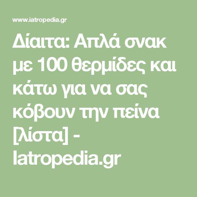 Δίαιτα: Απλά σνακ με 100 θερμίδες και κάτω για να σας κόβουν την πείνα [λίστα] - Iatropedia.gr