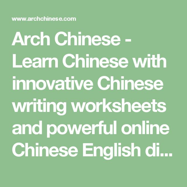 Arch Chinese - Learn Chinese with innovative Chinese writing worksheets and powerful online Chinese English dictionary