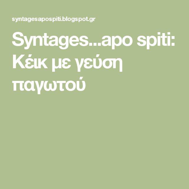 Syntages...apo spiti: Κέικ με γεύση παγωτού