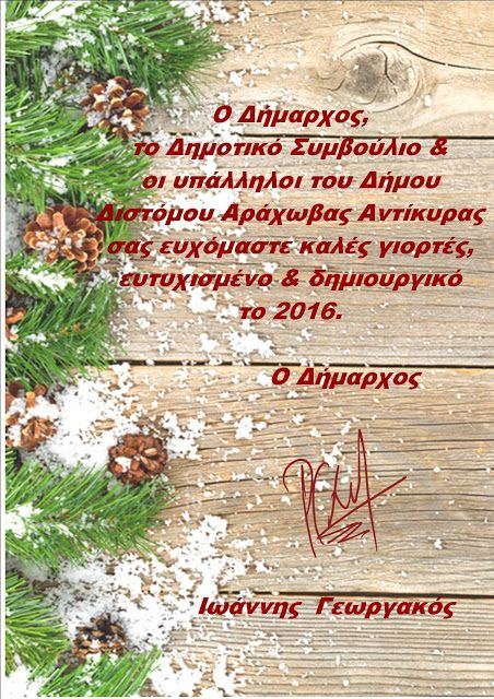 Χριστουγεννιάτικες Ευχές από τον Δήμο Διστόμου Αράχωβας Αντίκυρας - ΔΙΣΤΟΜΟ - ΣΤΕΡΕΑ ΕΛΛΑΔΑ