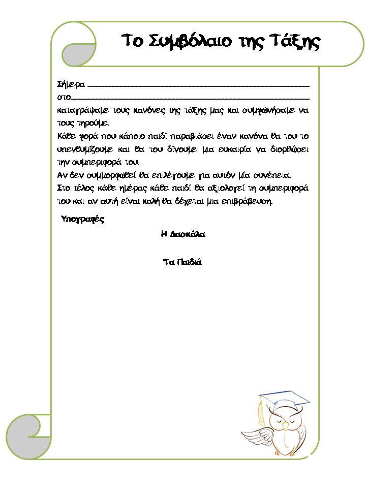 Νηπιαγωγός για πάντα....: Κανόνες Τάξης: Συμβόλαιο Αποδοχής και Πίνακας Αυτοαξιολόγησης