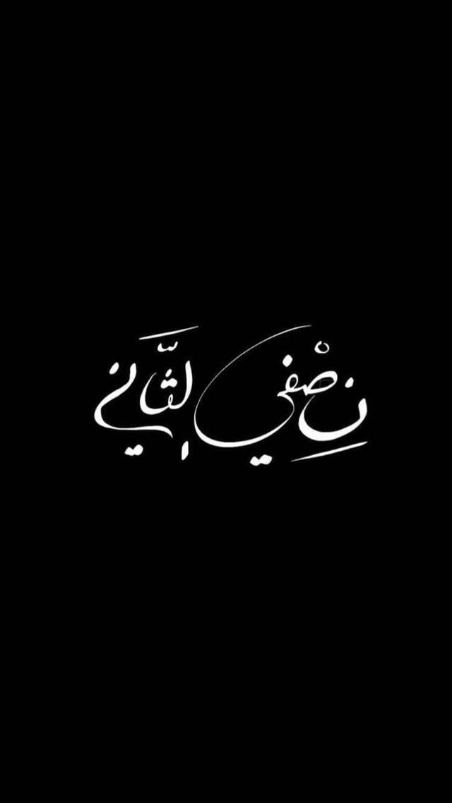 نصفي الثاني Arabic Tattoo Quotes Iphone Wallpaper Quotes Love Funny Arabic Quotes