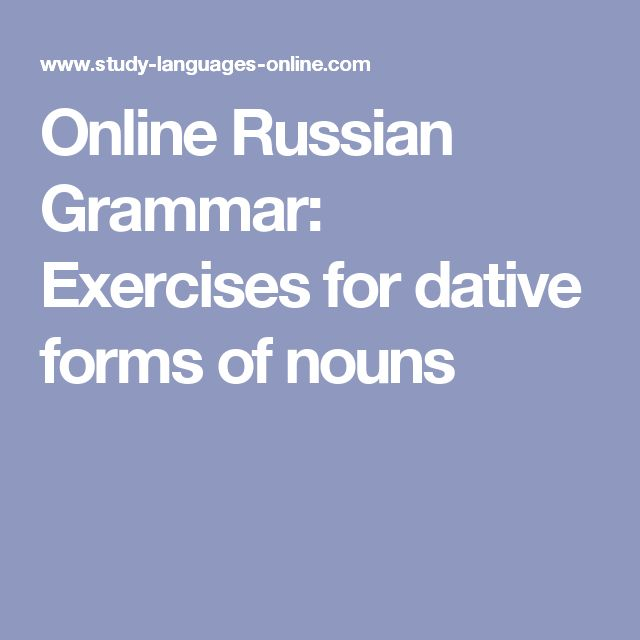 Online Russian Grammar:  Exercises for dative forms of nouns