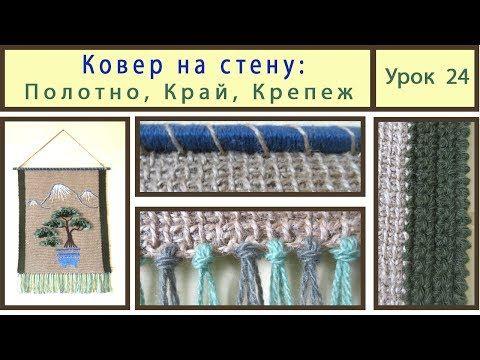 Тунисское вязание для ковра на стену. Сrochet carpet. Урок 24 - YouTube