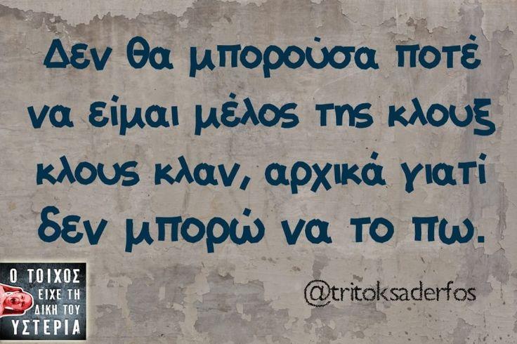 Δεν θα μπορούσα ποτέ... - Ο τοίχος είχε τη δική του υστερία – Caption: @tritoksaderfos Κι άλλο κι άλλο: Τραβάτε με και ας κλαίω… Θα σας έστελνα στο διάολο… Ξαπλώνω στο κρεβάτι μου… Είσαι όμορφη από… Στις δέκα λέξεις… Σκέφτομαι να παντρευτώ βάτραχο Φονική οδοντοστοιχία παρέσυρε -Μπέμπα πες γεια σου στον θείο που φεύγει