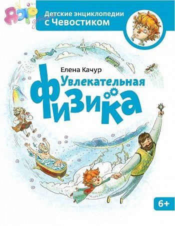 """Книга Елены Качур """"Увлекательная физика"""""""