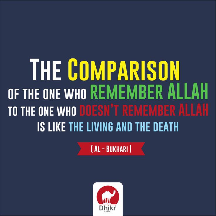 the comparison of the one who remembers Allah   to the one who does not remember Allah is like that of the living and the death    (Al Bukhari)