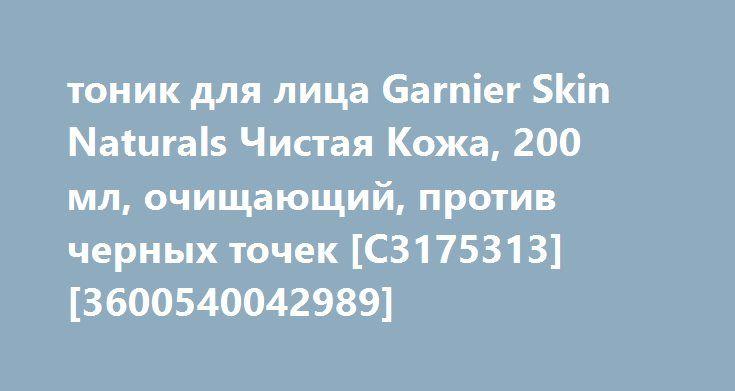 тоник для лица Garnier Skin Naturals Чистая Кожа, 200 мл, очищающий, против черных точек [C3175313] [3600540042989] http://ozama24.ru/products/26369-tonik-dlya-lica-garnier-skin-naturals-chistaya-kozha-200-ml  тоник для лица Garnier Skin Naturals Чистая Кожа, 200 мл, очищающий, против черных точек [C3175313] [3600540042989] со скидкой 221 рубль. Подробнее о предложении на странице: http://ozama24.ru/products/26369-tonik-dlya-lica-garnier-skin-naturals-chistaya-kozha-200-ml