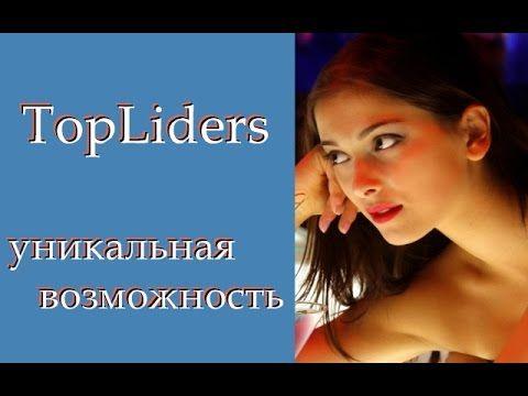 TopLiders это уникальная возможность заявить о себе.