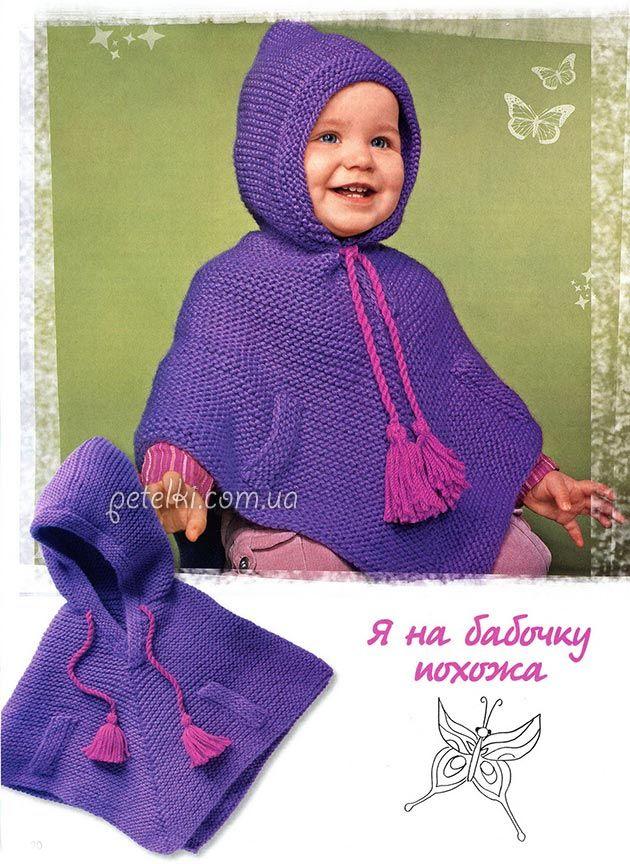 Детское пончо с капюшоном.