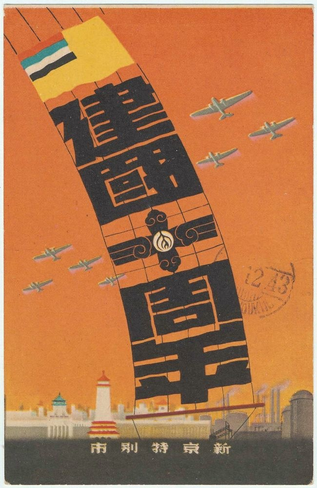 The Tenth Anniversary of the Founding of Shinkyo Special City Japanese, 1943