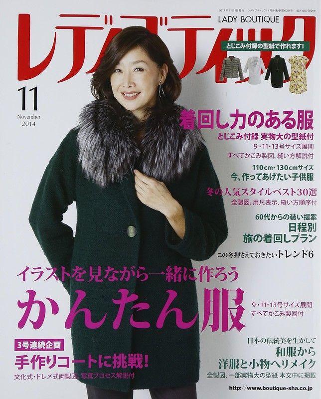 giftjap.info - Shop Online | Japanese book and magazine handicrafts - Lady boutique No.11 2014