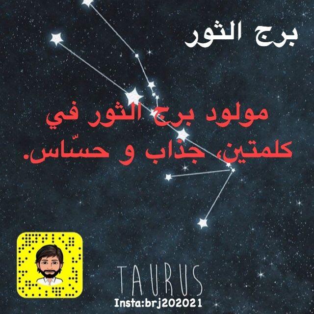 Pin By برج الثور On ابراج Beautiful Arabic Words Taurus Poster