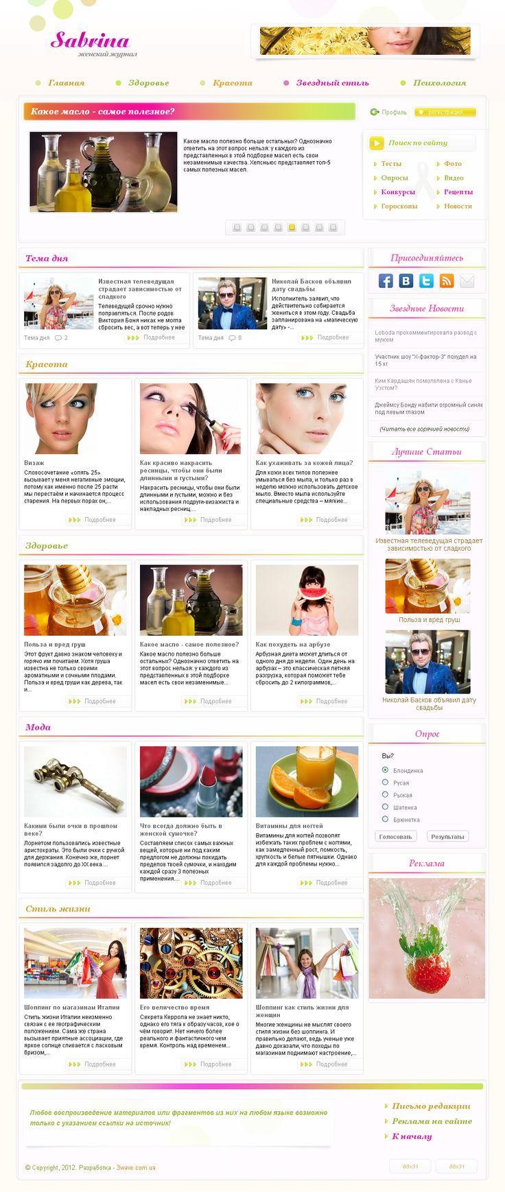 Sabrina - женский шаблон DLE для создания женского журнала #templates #website #шаблон #сайт #web
