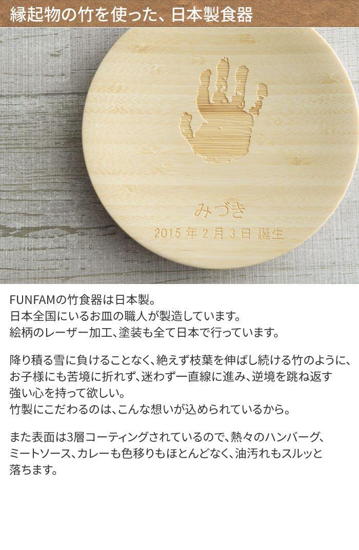 FUNFAM 手がた皿お仕立券セット/ファンファン
