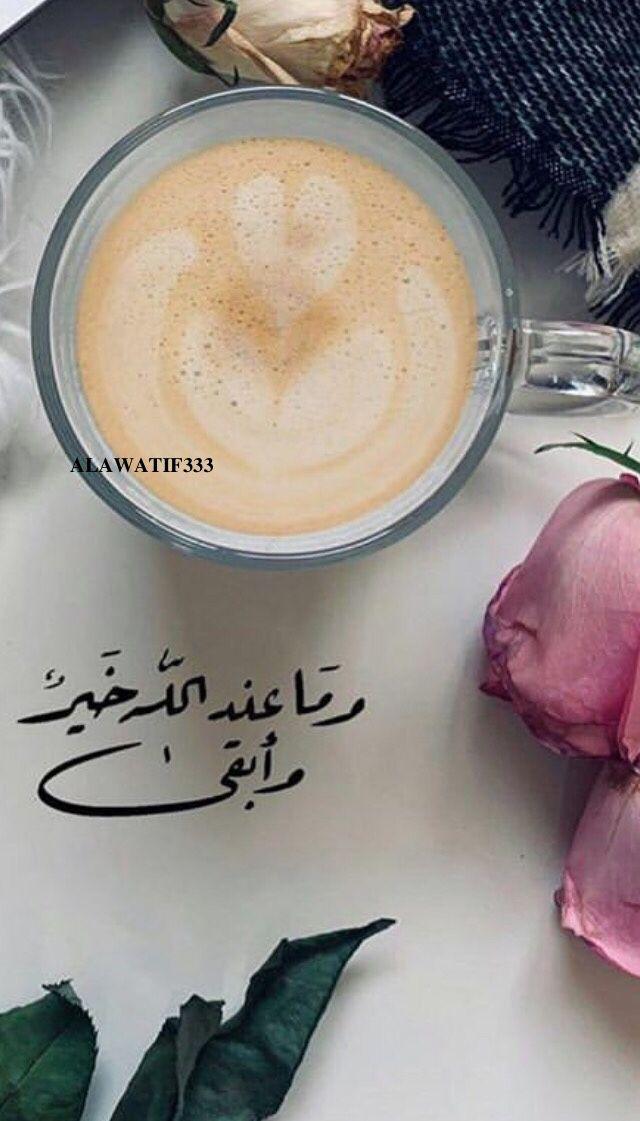 𝓐ꙍ𝓪𝓽𝓲𝓯 Latte Food Drinks