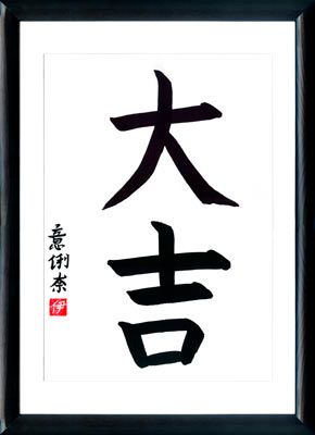 activite calligraphie crire son pr nom en japonais traduire son pr nom sur ce site le. Black Bedroom Furniture Sets. Home Design Ideas