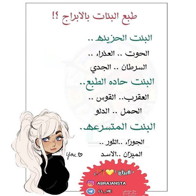Pin By Pas Comme Les Autres On ابراج Iphone Wallpaper Quotes Love Funny Arabic Quotes Magic Words