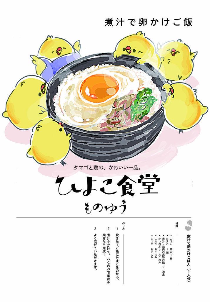 ひよこ食堂   pixivコミック