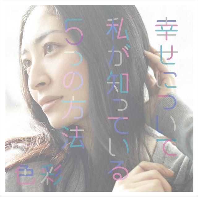 """#news Maaya Sakamoto: Il 28 Gennaio 2015 esce il doppio aside single """"Shiawase ni Tsuite Watashi ga Shitteiru 5-tsu no Houhou (幸せについて私が知っている5つの方法) / Shikisai (色彩)"""" rispettivamente opening per l'anime Koufuku Graffiti e theme song del videogioco Fate/Grand Order. . Info su http://www.jmusicitalia.com/maaya-sakamoto/single/shiawase-ni-tsuite-watashi-ga-shitteiru-5-tsu-no-houhou-shikisai-cd-dvd/"""
