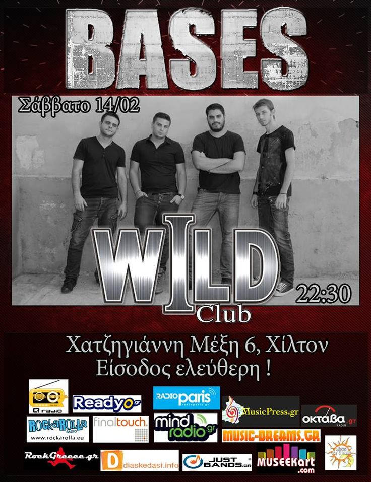 http://justbands.gr/bases-live-wild-club/