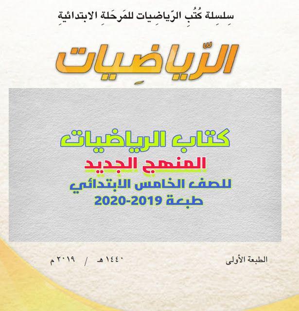 كتاب الرياضيات الجديد لطلبة الخامس الابتدائي 2019 2020 للتحميل Pdf مرحبا بكم نقدم لكم المنهج الجديد كتاب الرياضيات الجديد لطلبة الخامس الابتدائي 2019 2020 Post