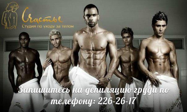 http://happiness-kzn.ru/voskovay-epilaciya/  Современные мужчины следят за собой также тщательно, как и женщины. Они посещают солярии, косметологов, ходят на маникюр, качаются в спортивных залах... Все это благодаря фильмам и журналам.. Практически каждый пытается продемонстрировать результаты своих трудов, демонстрируя нам свою накачанную грудь! И многие мужчины пытаются от волос в этой области. Какими способами можно получить гладкую грудь?  Депиляция мужской груди (полностью)  САЛОН…