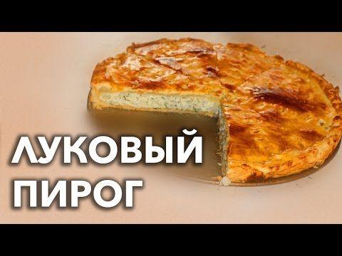 ЛУКОВЫЙ ПИРОГ -- Голодный Мужчина, Выпуск 4 - YouTube