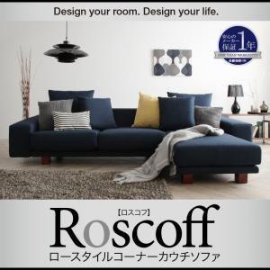 ロースタイルコーナーカウチソファ【Roscoff】ロスコフ