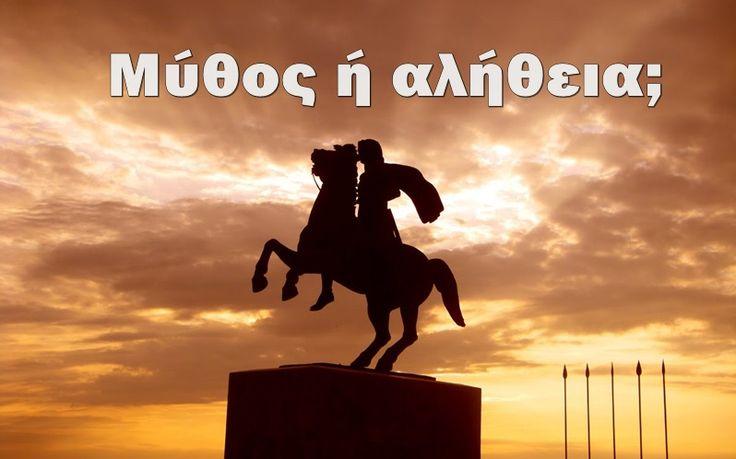 Η ΑΠΟΚΑΛΥΨΗ ΤΟΥ ΕΝΑΤΟΥ ΚΥΜΑΤΟΣ: ΜΥΘΟΣ Ή ΑΛΗΘΕΙΑ: Το άλογο στα αγάλματα...