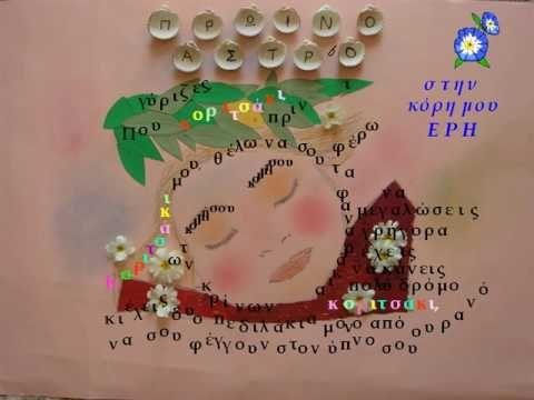 """Το """"Πρωινό Άστρο"""" είναι το ποίημα που έγραψε ο Γιάννης Ρίτσος για το κοριτσάκι…"""