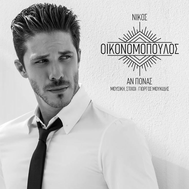 Αν Πονάς - Νίκος Οικονομόπουλος #ComingSoon