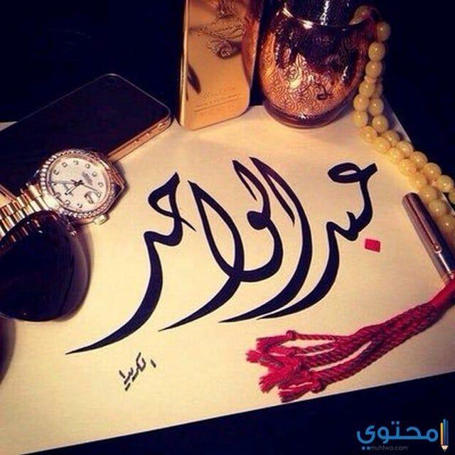 معنى اسم عبد الواحد وصفاتة الشخصية Abd Elwahed معاني الاسماء Abd Elwahed اسم عبد الواحد Arabic Calligraphy Calligraphy