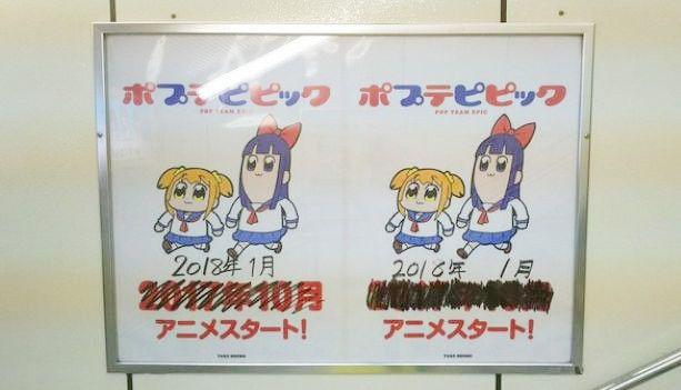 ポプテピピック(手書き風)|JR新宿駅 駅ばり 201708