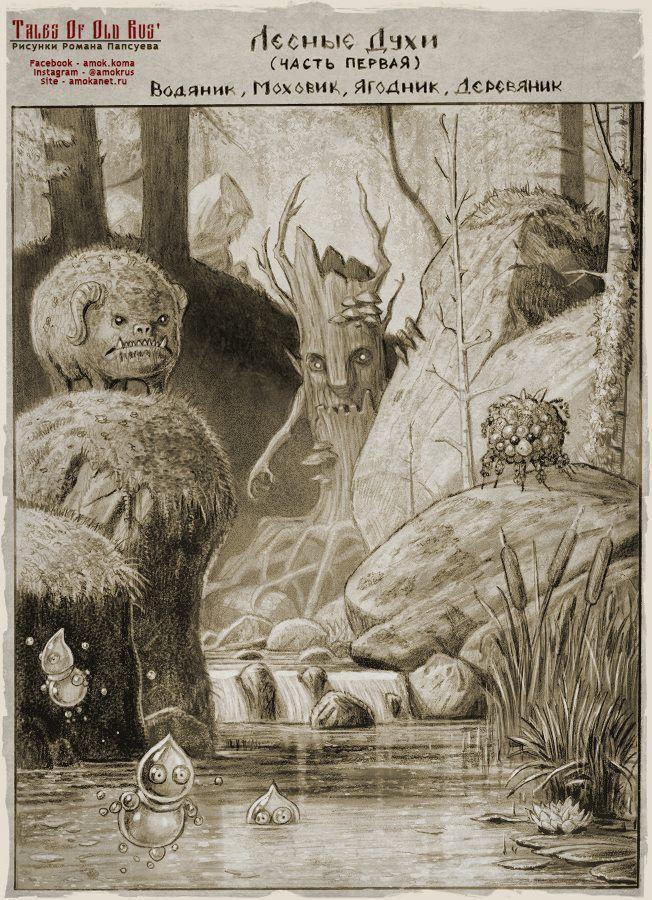Лесные Духи (часть 1): Водяник, Моховик, Ягодник, Деревянник